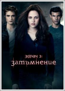Здрач 3: Затъмнение (2010)