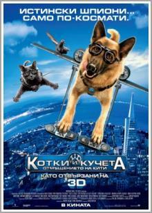 Котки и Кучета 2: Отмъщението на Кити Галор