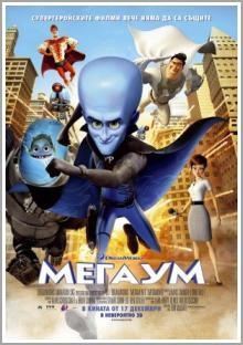 Megamind / МегаУм