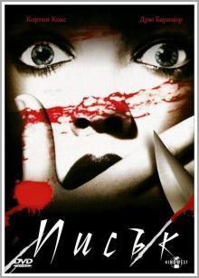 Писък (Scream) poster 1996
