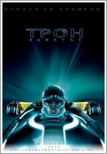 TRON: Legacy / Трон: Заветът