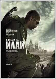 Книгата на Илай - филм постер