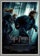 Хари Потър и Даровете на Смъртта: Част 1