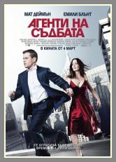 Агенти на съдбата 2011