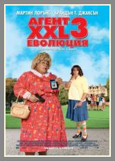 Агент XXL 3:Еволюция (Big Mommas: Like Father, Like Son)